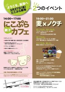 20150327_cafe